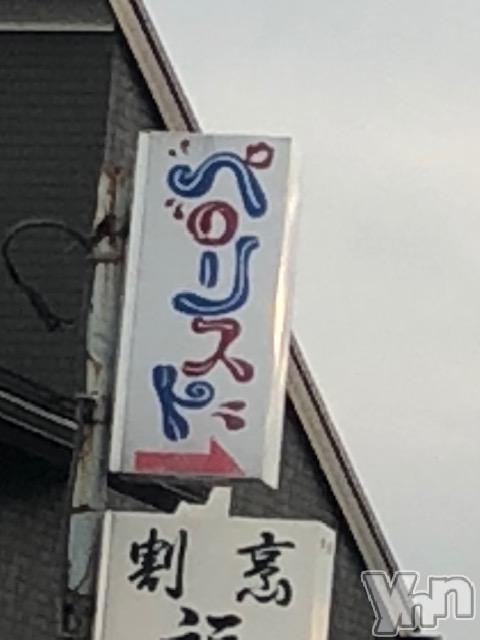 甲府ソープBARUBORA(バルボラ) なみ(30)の2018年11月10日写メブログ「〇〇指名」