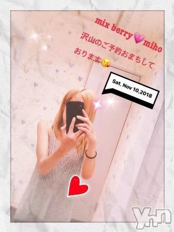 甲府デリヘルみっくすベリー(ミックスベリー) みほ(23)の2018年11月10日写メブログ「こんにちわ?」
