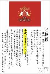 甲府キャバクラClub GINGER(クラブ ジンジャー)の7月6日お店速報「本日グランドオープンです。」